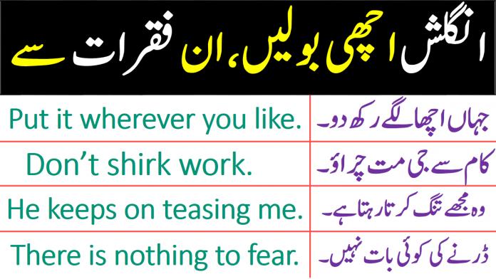English to Urdu Sentences for Conversations With PDF Part-2