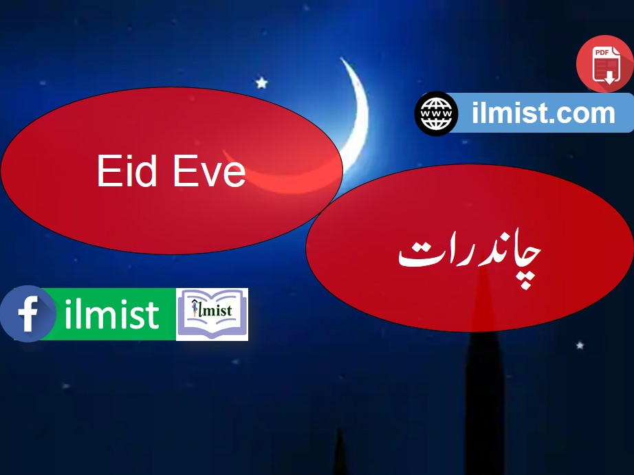 Eid Ul Adha Vocabulary PDF