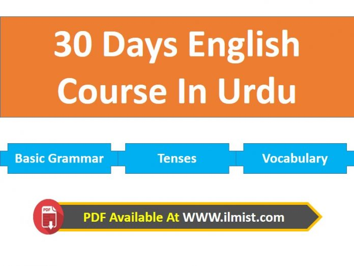 English Course In Urdu