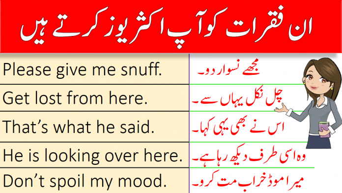 Common English To Urdu Sentences 100+|| PDF