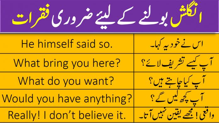 100 Most Used English Sentences With Urdu Translation ||PDF