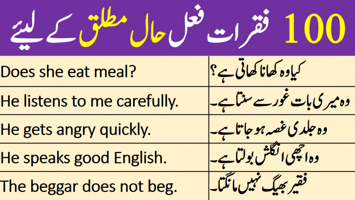 Present Indefinite Tense In Urdu With Examples And Exercise PDF