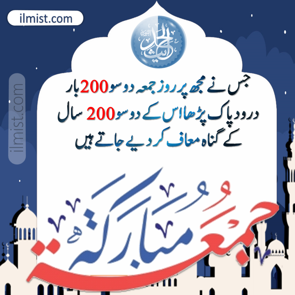 Jumma Mubarak Quotes in Urdu 2020