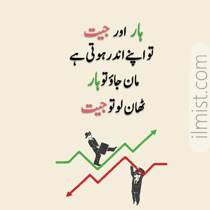 Motivational Quotes in Urdu Pdf