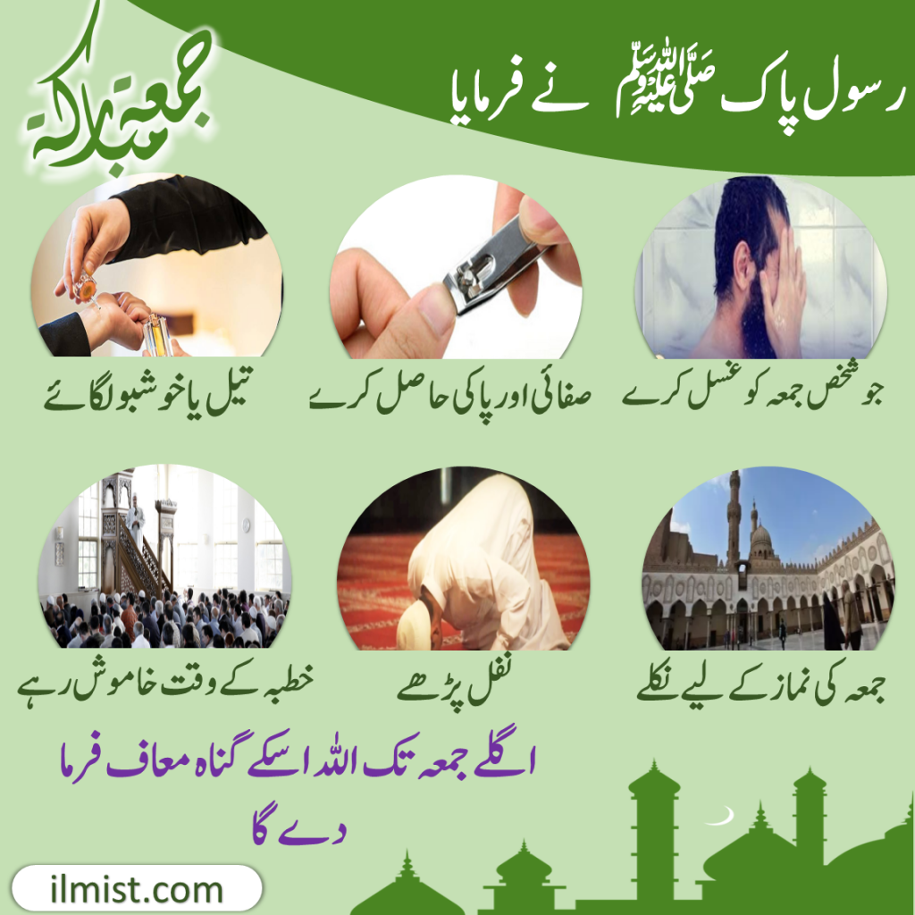 50 Jumma Mubarak Quotes in Urdu 2020 PDF