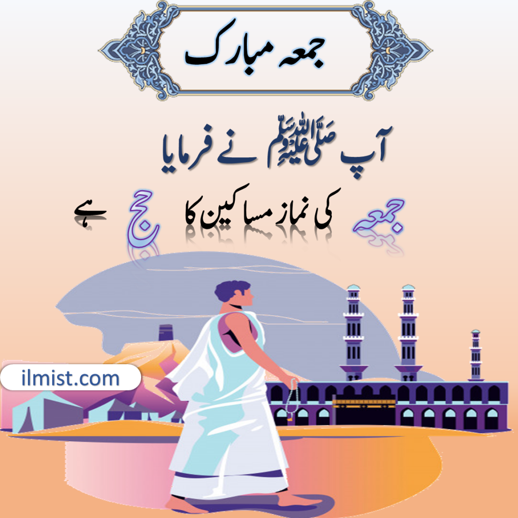 Jumma Mubarak In Urdu Writing