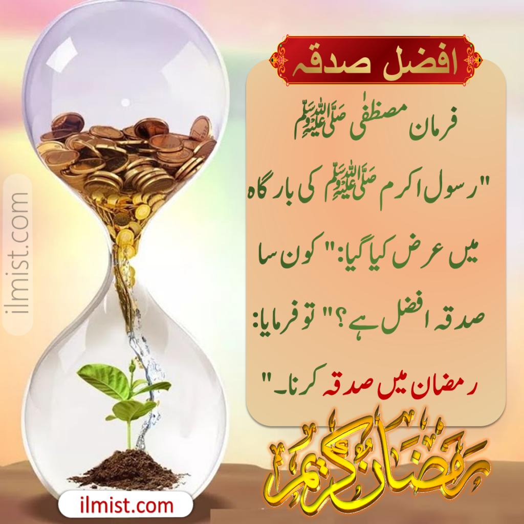 Sadqa in Ramadan Status