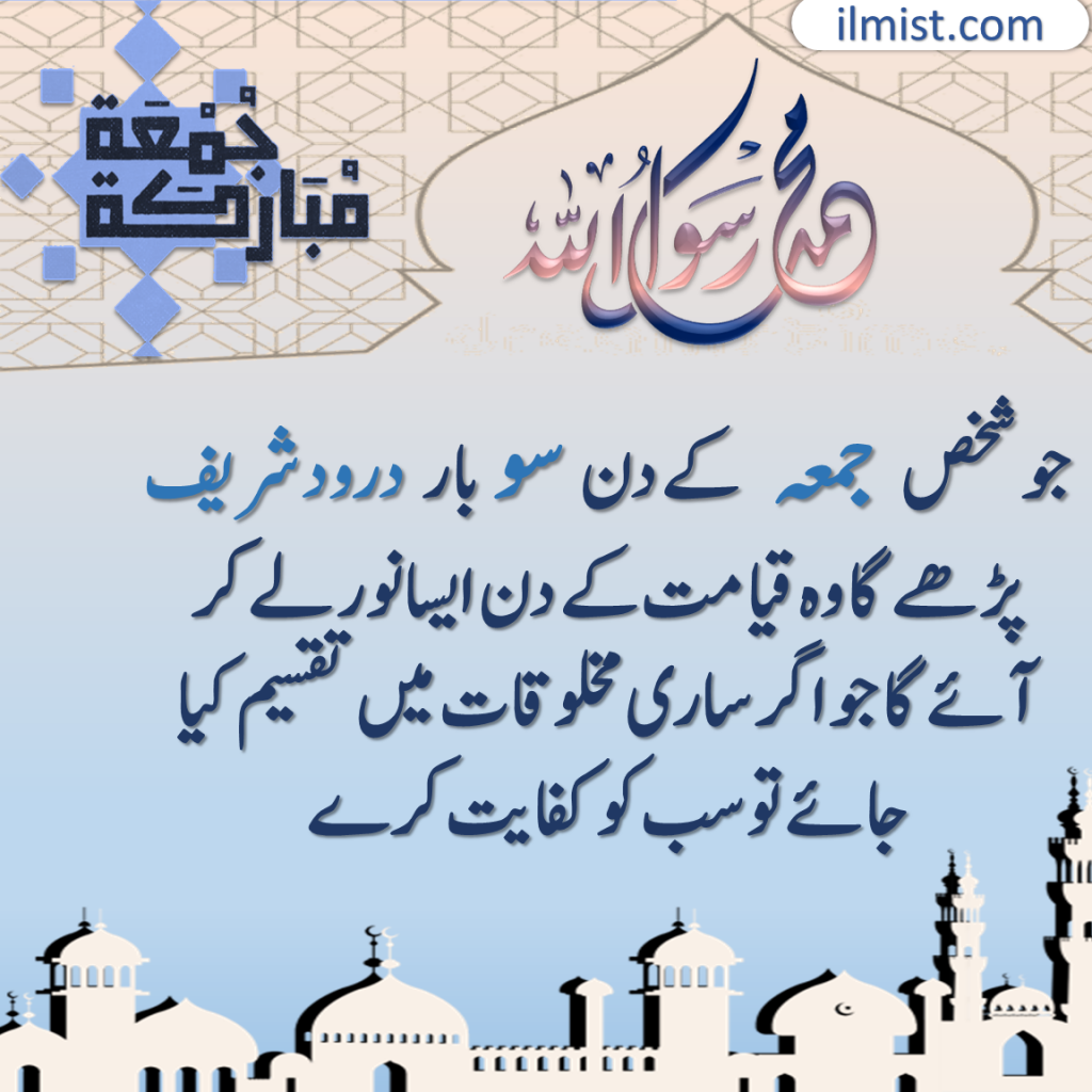 Jumma Mubarak What-app DP Picture