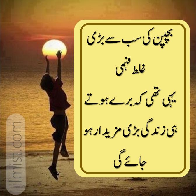 Famous Urdu Quotesfor WhatsApp Status