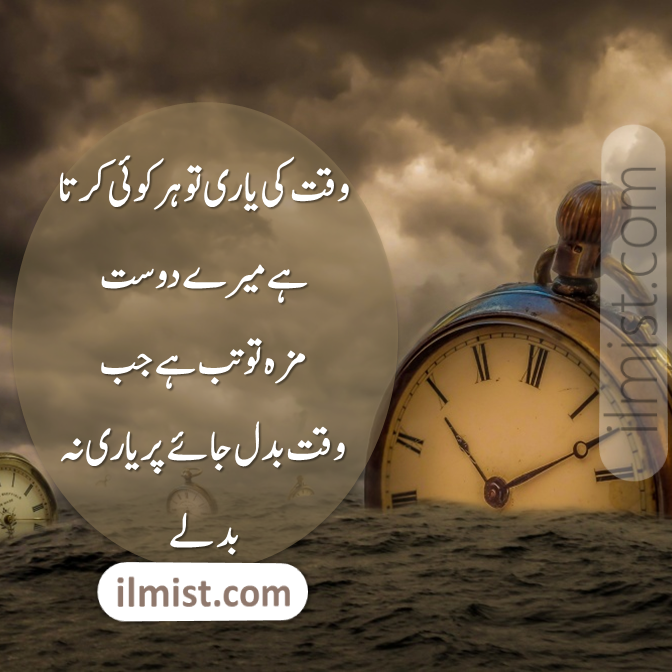 Friendship Quotes in Urdu With English Translation