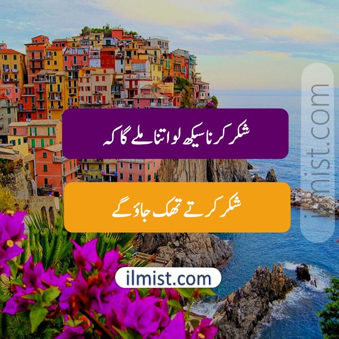 Islamic Quotes in Urdu 2020
