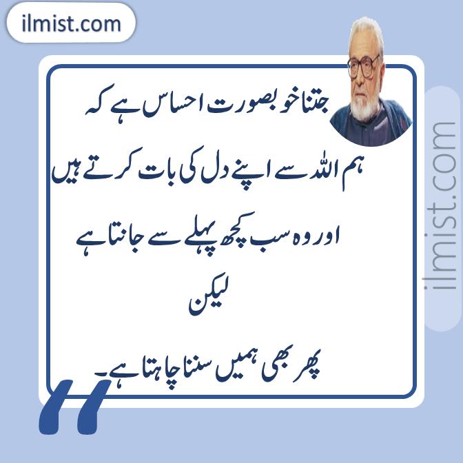 Inspirational Islamic Quotes in Urdu