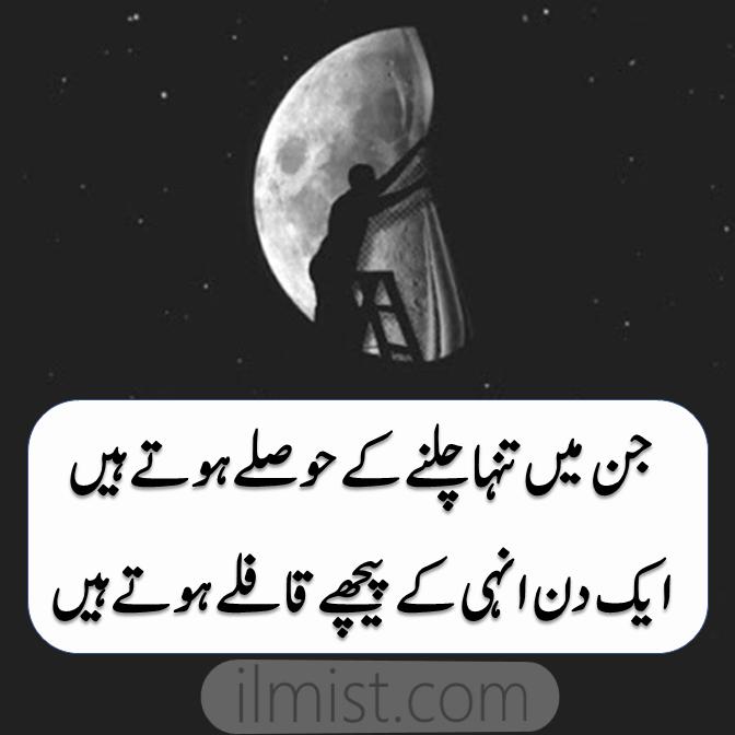 Urdu Motivational Quotes in Hindi