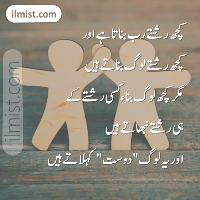 Sad Friendship Quotes in Urdu