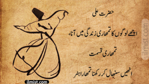 Featured image of post Life Whatsapp Status In Urdu Whatsapp status urdu is urdu poetry channel for urdu poetry lovers please subscribe this channel and get best urdu poetry urdu quotes 2 line urdu poetry urdu sad poetry and much more