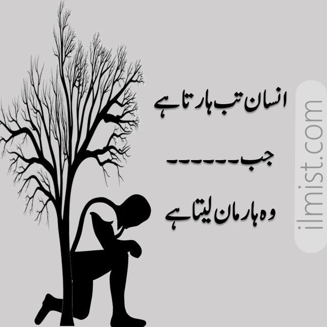 35 Best Inspirational & Motivational Quotes in Urdu