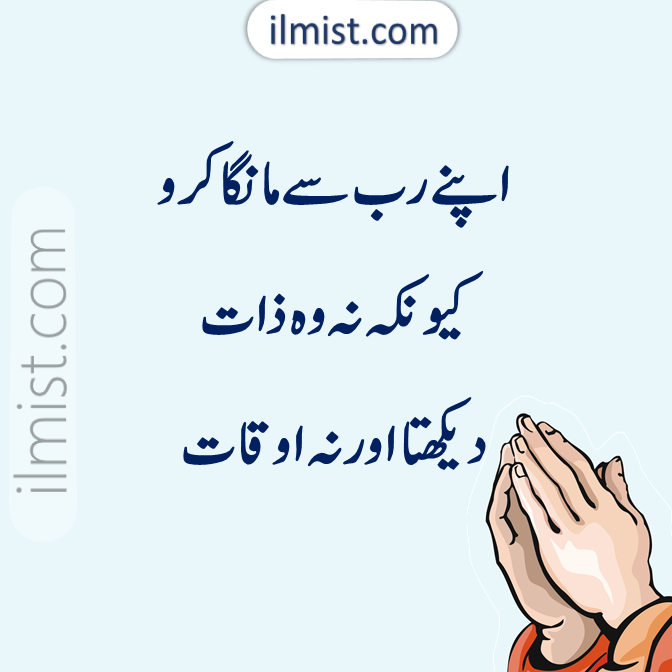 Allah Love Quotes in Urdu