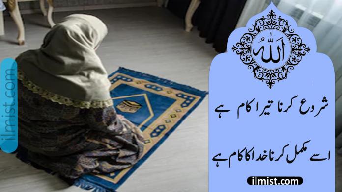 250+ Allah Islamic Quote in Urdu 2020