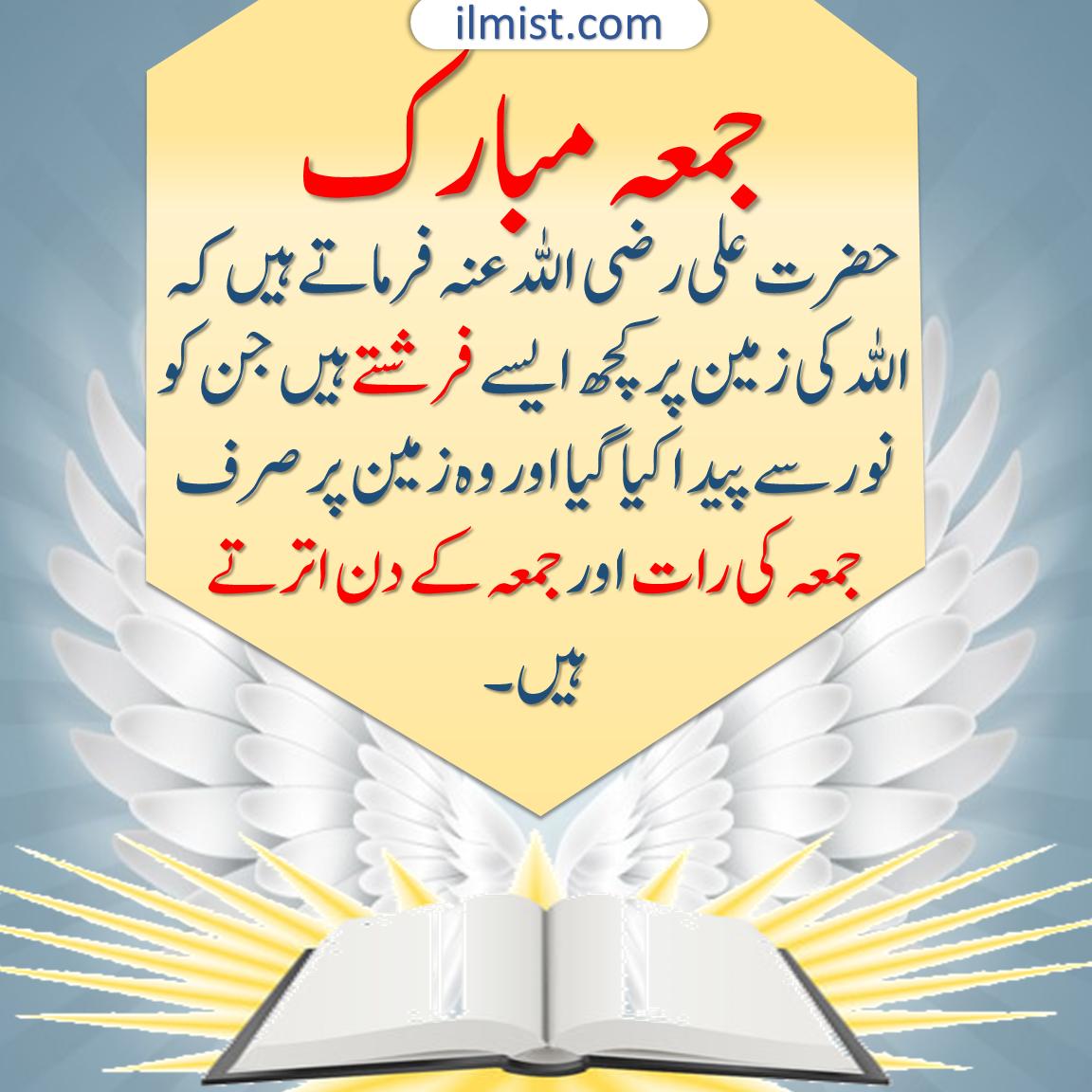 Jumma Mubarak Hades in Urdu