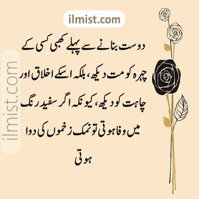 Best Friendship SMS In Urdu 2020