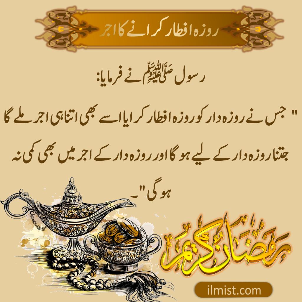 Hadith On Ramadan