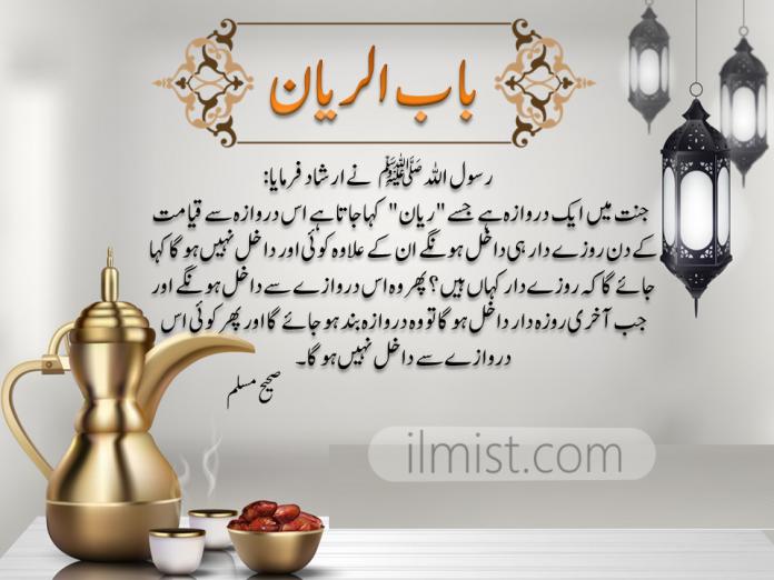 Ramadan Status 2020