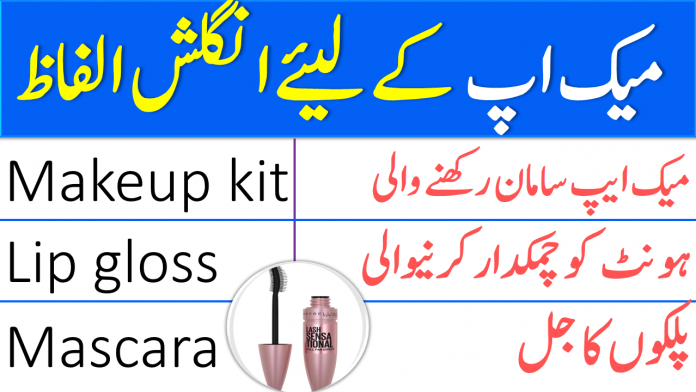 Makeup Vocabulary with Urdu and Hindi Translation