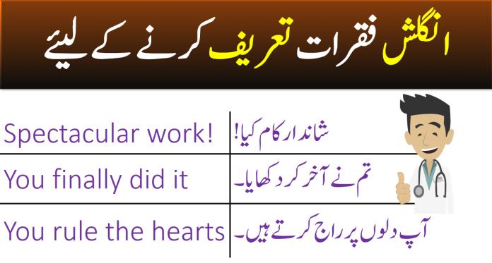 English Sentences for Praising with Urdu and Hindi Translation