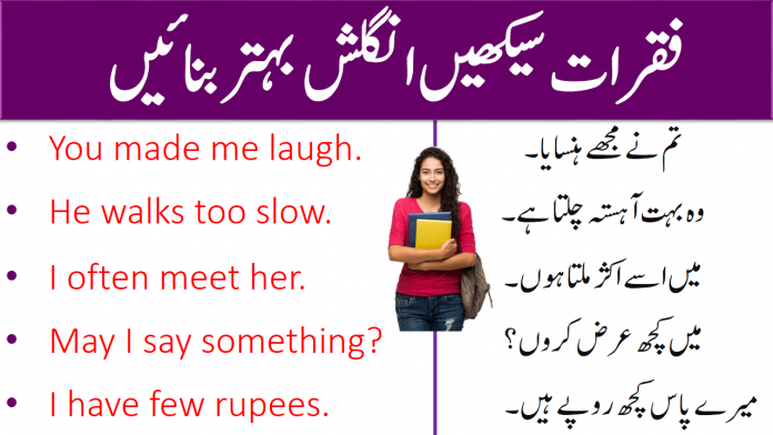 English Sentences for Daily Use with Urdu Translation for Spoken English