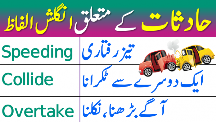 Daily English Vocabulary for Accident with Urdu Meanings