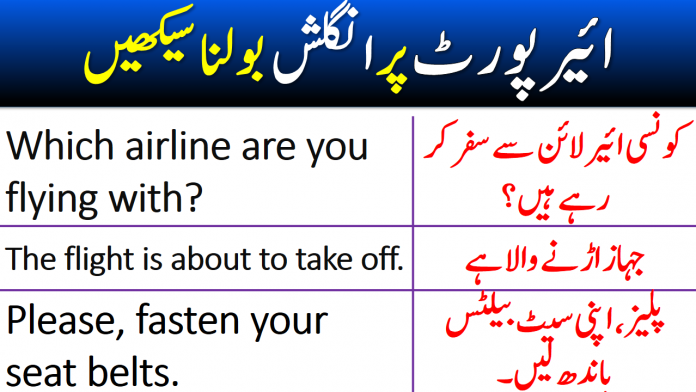 Daily Used English Sentences to talk at the Airport in Urdu