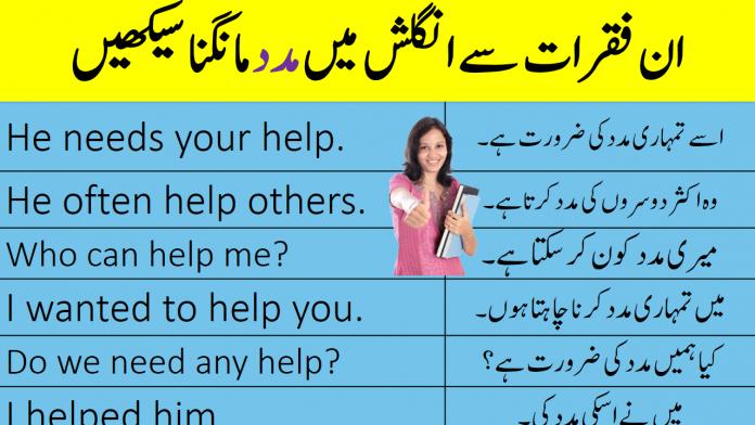Daily Use English Sentences for Asking Help with Urdu Translation